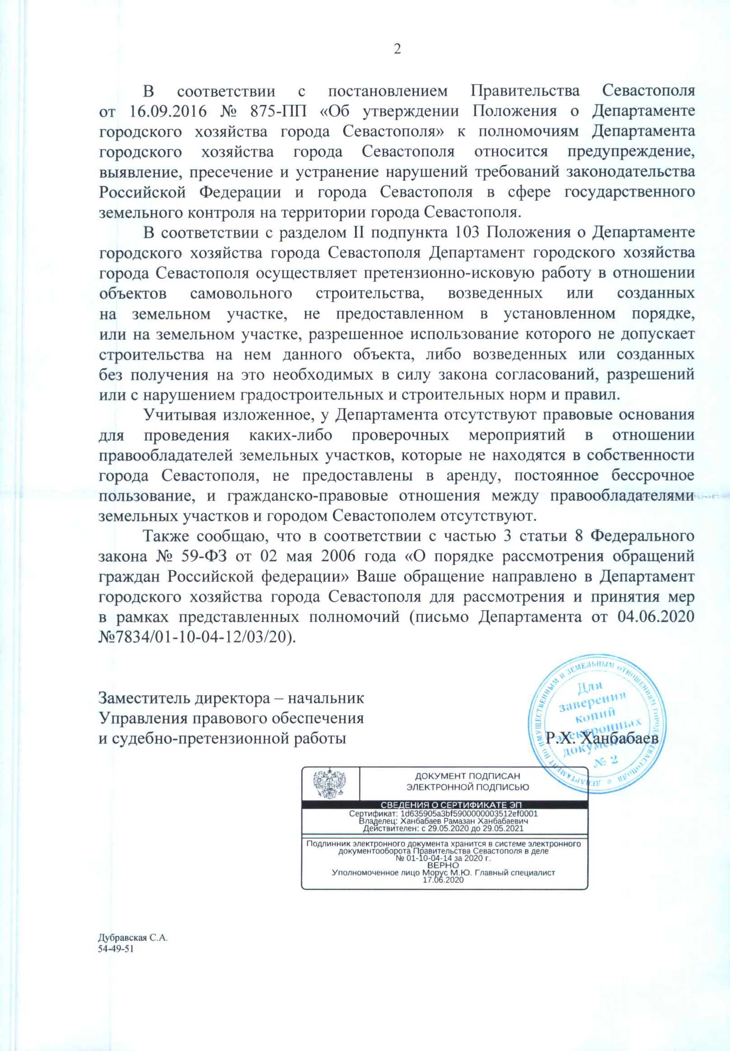 в бюджет города Севастополя не поступало ни копейки
