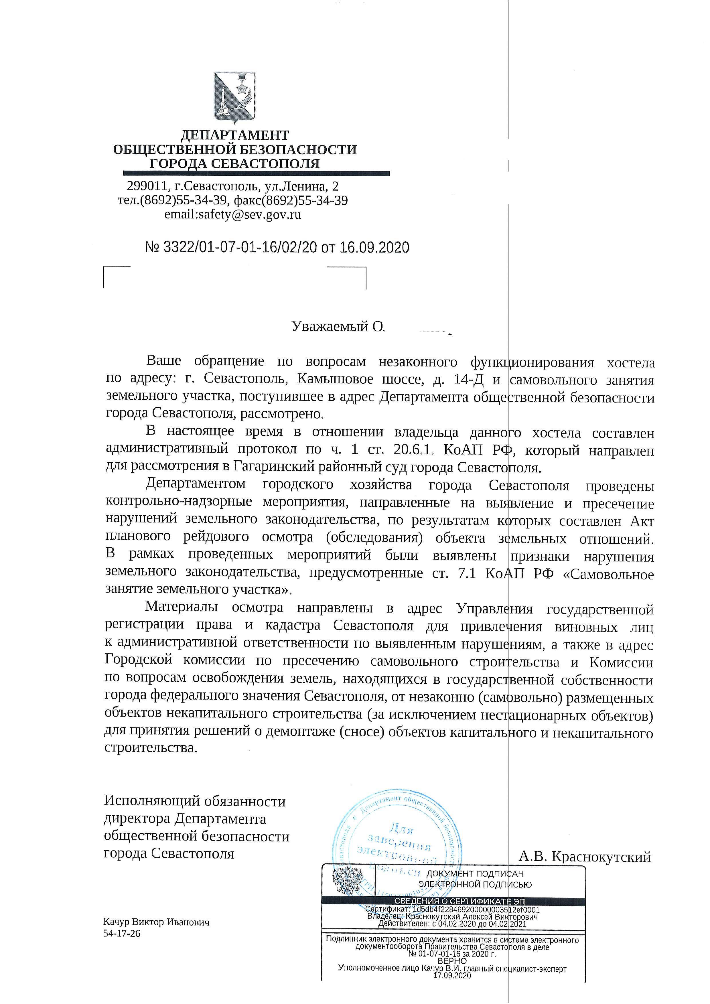 долгожданный ответ из Департамента общественной безопасности Правительства Севастополя