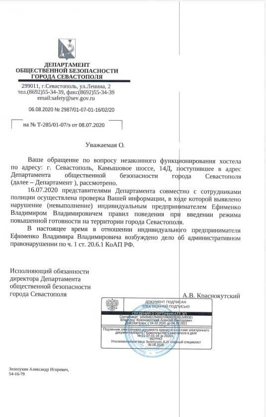 ответ из Департамента общественной безопасности Правительства Севастополя