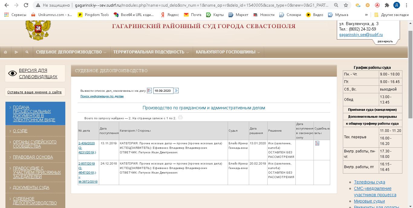 по состоянию на 18.09.2020 материалов в суде нет