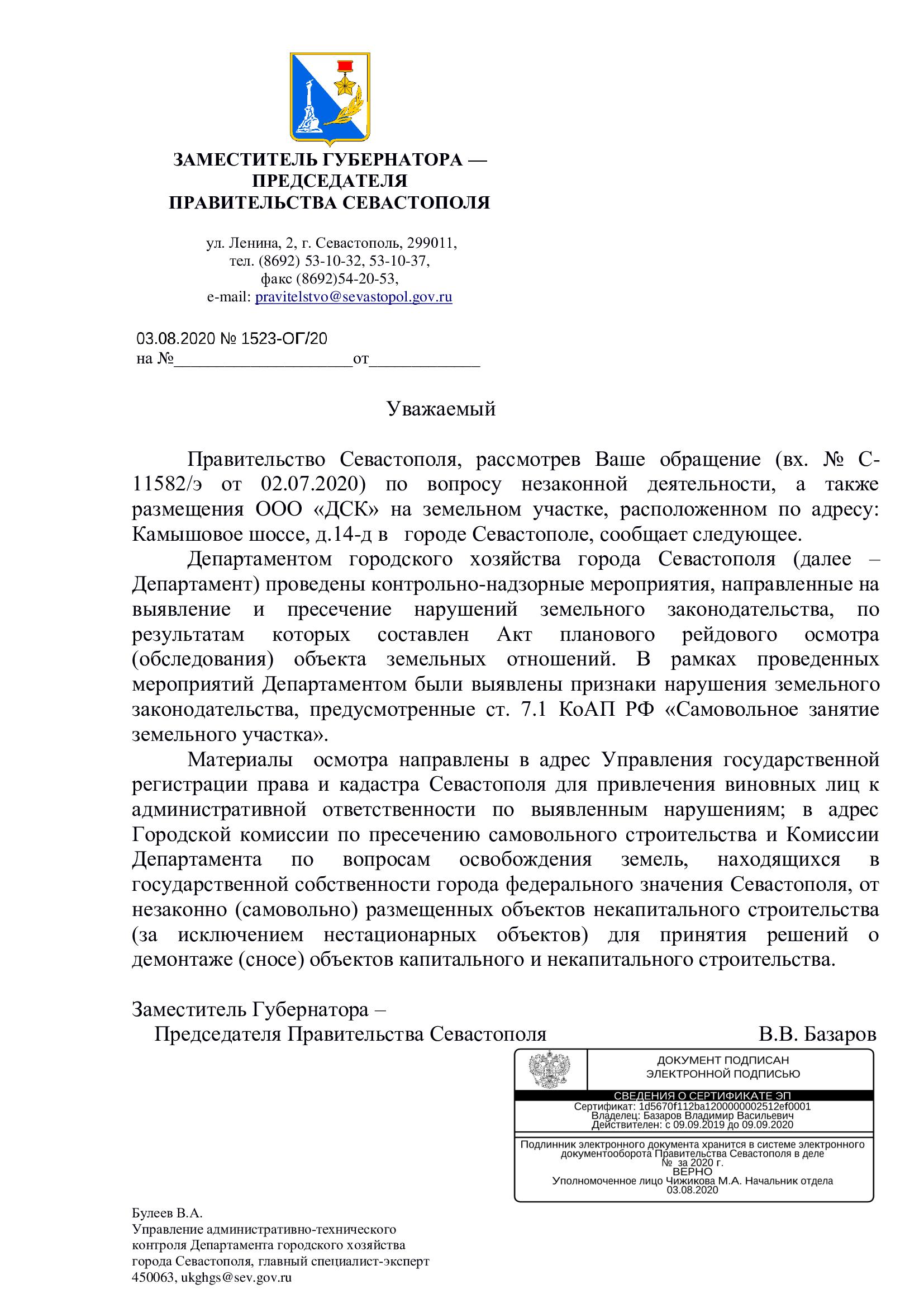 В.В. Базаров проинформировал местных жителей