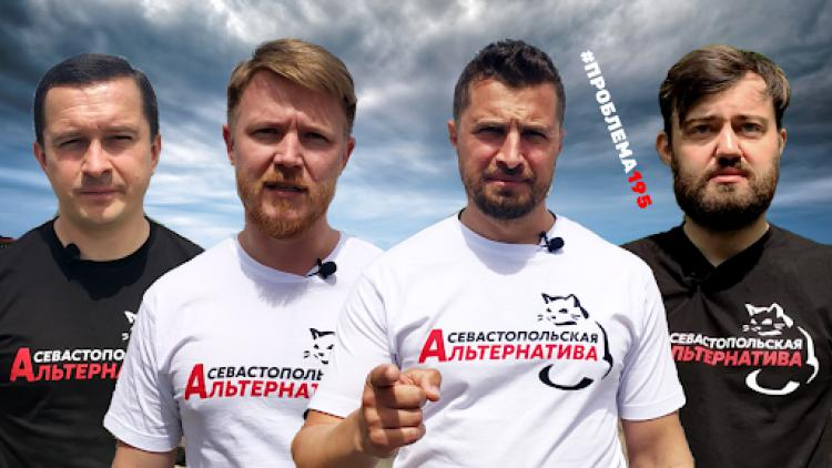 «Севастопольская альтернатива» открыла личико, и оно оказалось безобразным?
