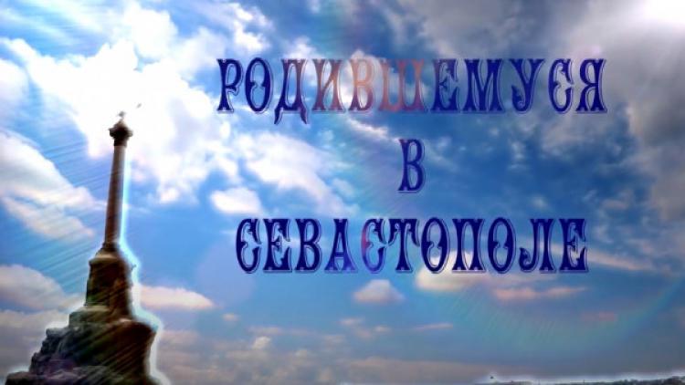 Родившемуся в Севастополе будут вручать медаль (ВИДЕО)