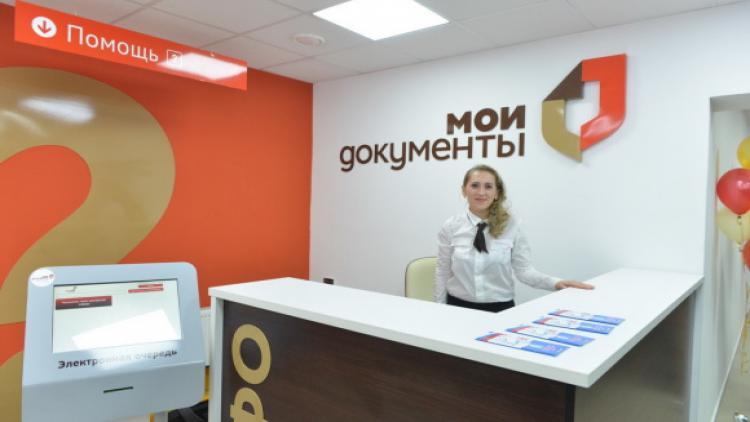 В Севастополе временно меняется график работы МФЦ