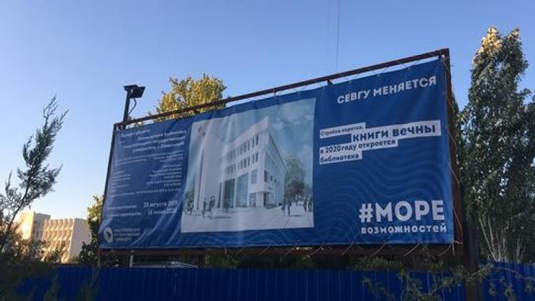 Питерская фирма взяла авансом миллионы, а выполнила только 1% работ в Севастополе