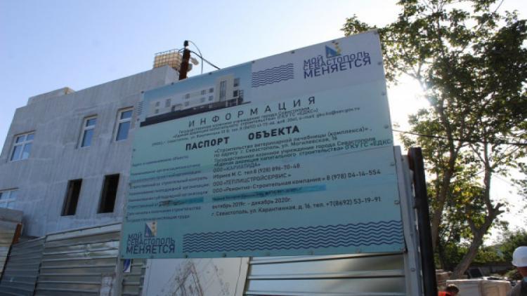 В Севастополе к концу года построят новую ветеринарную лечебницу
