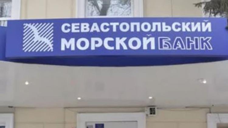 """""""Севастопольский морской банк"""" закрывает часть офисов"""