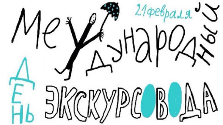 В Севастополе два дня будут проводить бесплатные экскурсии